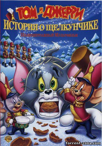 Том и Джерри: История о Щелкунчике 2007 - профессиональный