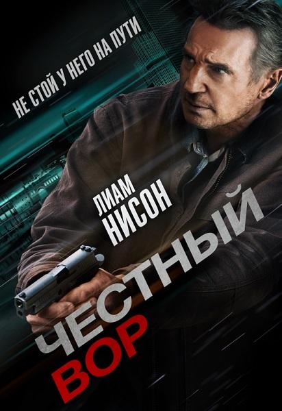 Честный вор 2020 - Андрей Гаврилов